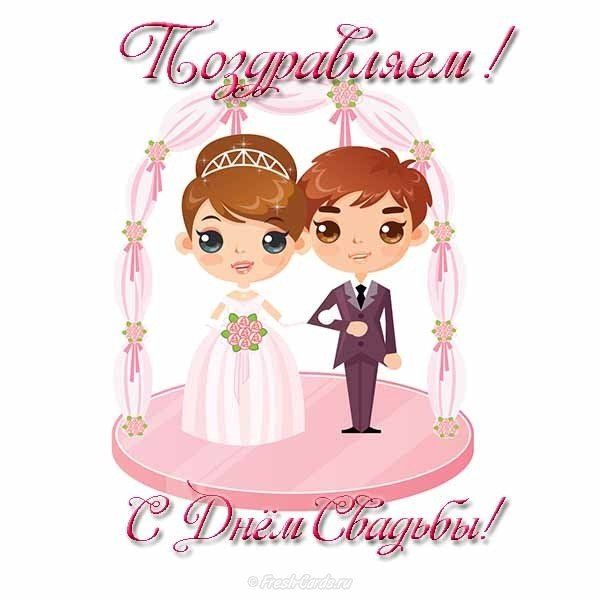 svadba kartinka prikolnaya