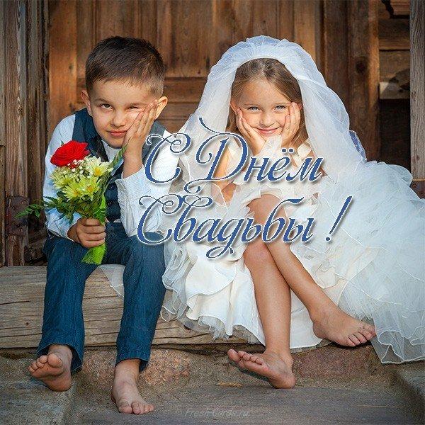 Свадьба открытка прикольная скачать бесплатно на сайте otkrytkivsem.ru