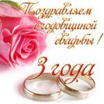 Свадьбы 3 года открытка скачать бесплатно на сайте otkrytkivsem.ru