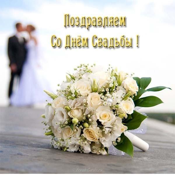 Свадебная картинка скачать бесплатно на сайте otkrytkivsem.ru