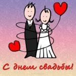 Свадебная креативная открытка скачать бесплатно на сайте otkrytkivsem.ru
