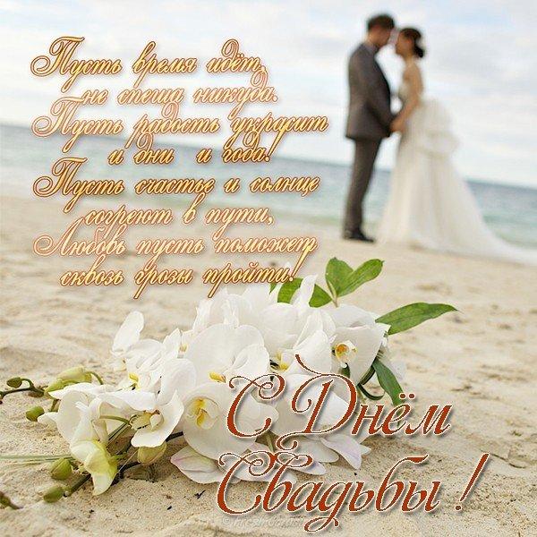 Поздравление на свадьбу оригинальное открытка