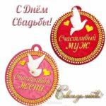 Свадебная открытка прикольная скачать бесплатно на сайте otkrytkivsem.ru