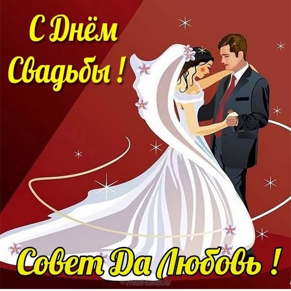 Поздравления с свадьбой вадиму