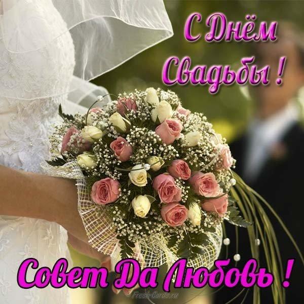 Свадебная открытка скачать бесплатно на сайте otkrytkivsem.ru