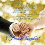 Свадебная поздравительная открытка скачать бесплатно на сайте otkrytkivsem.ru