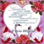 Свадебная поздравительная открытка скачать бесплатно скачать бесплатно на сайте otkrytkivsem.ru