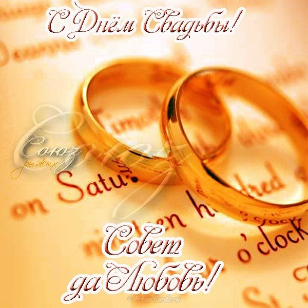 Свадебное поздравление в картинках скачать бесплатно на сайте otkrytkivsem.ru
