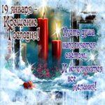 Святое богоявление картинка скачать бесплатно на сайте otkrytkivsem.ru