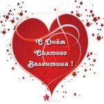 Святой Валентин открытка скачать бесплатно на сайте otkrytkivsem.ru