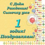 Сыночку 1 годик открытка скачать бесплатно на сайте otkrytkivsem.ru