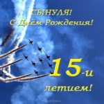 Сыну 15 открытка скачать бесплатно на сайте otkrytkivsem.ru