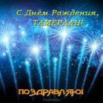Тамерлан с днем рождения открытка скачать бесплатно на сайте otkrytkivsem.ru
