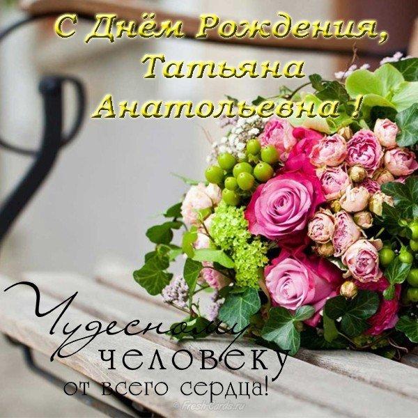 tatyana anatolevna s dnem rozhdeniya otkrytka