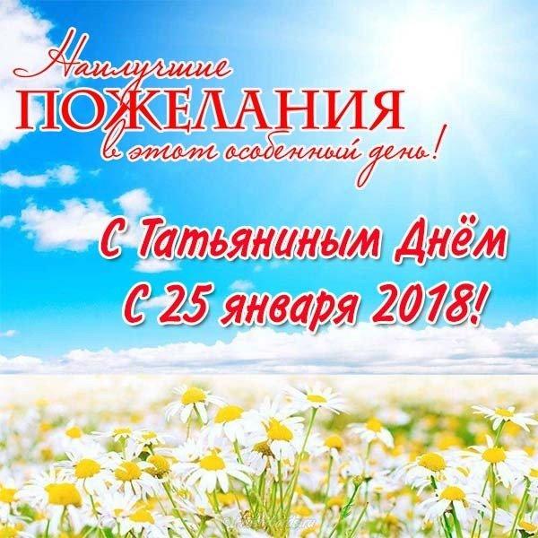 Татьянин день 2018 поздравление открытка скачать бесплатно на сайте otkrytkivsem.ru