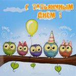 Татьянин день открытка прикольная бесплатно скачать бесплатно на сайте otkrytkivsem.ru