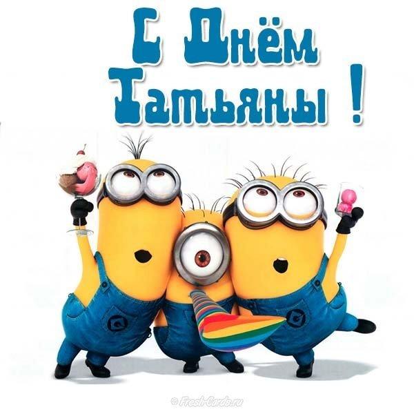 Татьянин день поздравление прикольная открытка бесплатно скачать бесплатно на сайте otkrytkivsem.ru