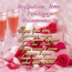 Тете с рождением племянника красивая открытка скачать бесплатно на сайте otkrytkivsem.ru