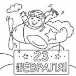 Трафарет для открытки с 23 февраля скачать бесплатно на сайте otkrytkivsem.ru