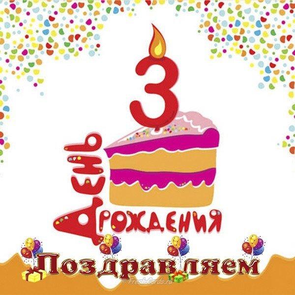 Три годика открытка скачать бесплатно на сайте otkrytkivsem.ru