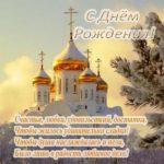 Трогательная открытка с днем рождения мужчине скачать бесплатно на сайте otkrytkivsem.ru