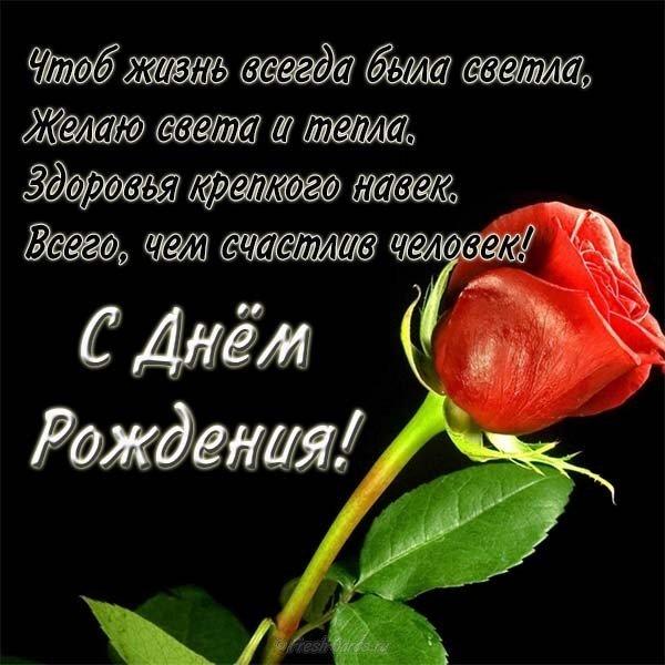Трогательная открытка с днем рождения скачать бесплатно на сайте otkrytkivsem.ru