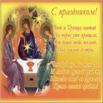 Троица картинка скачать бесплатно на сайте otkrytkivsem.ru
