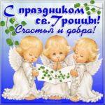 Троица открытка бесплатно скачать бесплатно на сайте otkrytkivsem.ru