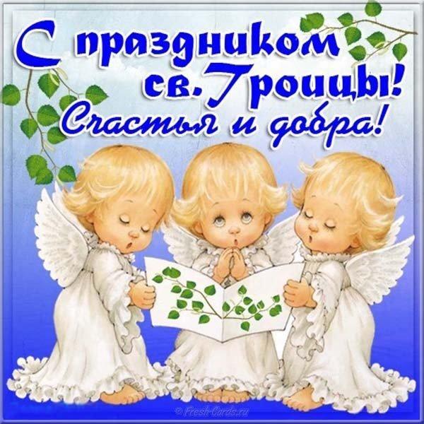 Открытки праздника троицы, открытка для