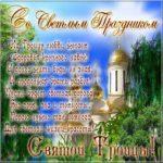 Троица открытка поздравление скачать бесплатно на сайте otkrytkivsem.ru