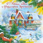 Церковная новогодняя открытка скачать бесплатно на сайте otkrytkivsem.ru