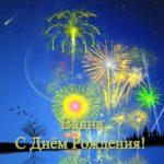 Вадик с днем рождения открытка скачать бесплатно на сайте otkrytkivsem.ru