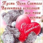 Валентинка мужу поздравление открытка скачать бесплатно на сайте otkrytkivsem.ru
