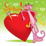 Валентинка на 14 февраля открытка Прикольная скачать бесплатно на сайте otkrytkivsem.ru