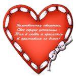 Валентинка открытка скачать бесплатно без регистрации скачать бесплатно на сайте otkrytkivsem.ru