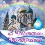 Великий Четверг открытка скачать бесплатно на сайте otkrytkivsem.ru