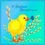 Вербное Воскресенье рисунок для детей скачать бесплатно на сайте otkrytkivsem.ru