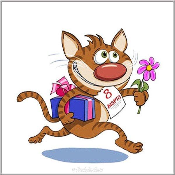 Прикольные открытки с котами на 8 марта, днем