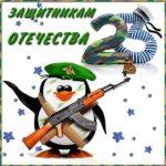 Веселая открытка к 23 февраля скачать бесплатно на сайте otkrytkivsem.ru