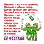 Веселая открытка с 23 февраля скачать бесплатно на сайте otkrytkivsem.ru