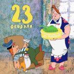 Веселая открытка с 23 февраля коллегам скачать бесплатно на сайте otkrytkivsem.ru