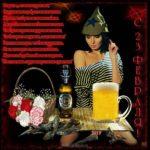 Веселая открытка с 23 февраля мужчинам скачать бесплатно на сайте otkrytkivsem.ru
