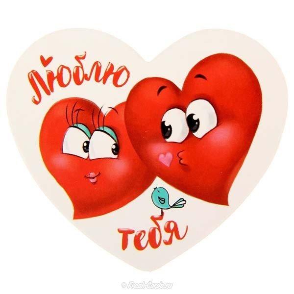 veselaya otkrytka s dnem svyatogo valentina