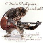 Весёлая открытка на день рождения мужчине скачать бесплатно на сайте otkrytkivsem.ru