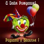 Весёлая открытка с днем рождения женщине скачать бесплатно на сайте otkrytkivsem.ru