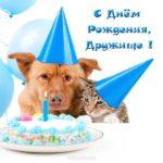 Весёлая открытка с днём рождения другу скачать бесплатно на сайте otkrytkivsem.ru