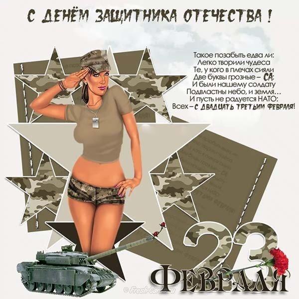 virtualnaya besplatnaya otkrytka k fevralya