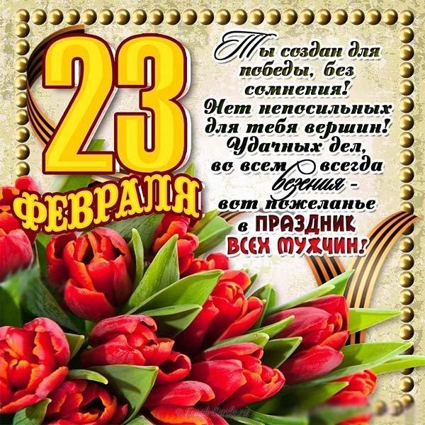 virtualnaya besplatnaya otkrytka s fevralya muzhchinam