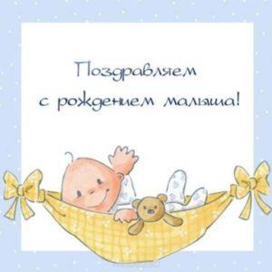 Виртуальная открытка новорожденным скачать бесплатно на сайте otkrytkivsem.ru