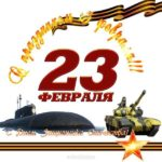 Виртуальная открытка с 23 февраля скачать бесплатно на сайте otkrytkivsem.ru